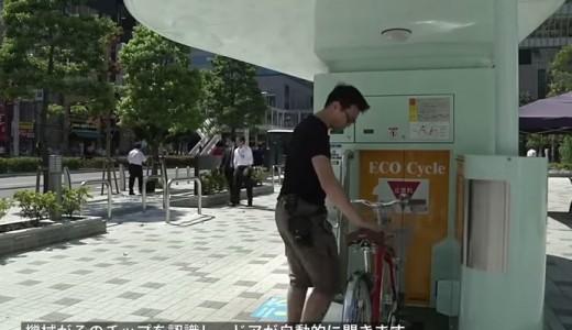 Japan Fahrrad-Tiefgarage