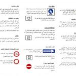 Verkehrsregeln für Radfahrer arabisch