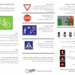 Verkehrsregeln für Radfahrer farsi
